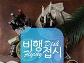 ㈜플라잉디쉬, O2O 기반 요리주문 앱 '비행접시' 출시