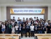 순천대, 총장과 외국인 유학생 간 간담회