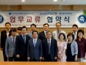 동주대-부산직업능력개발원, MOU