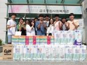 금오공대, 사회복지관에 물품후원·봉사활동