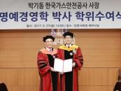 경일대, 박기동 한국가스안전공사 사장에 명예박사학위