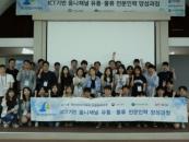 기업가정신, 청년취업아카데미 워크숍 진행