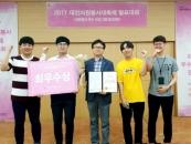 배재대 청년아펜젤러봉사단, 대전자원봉사대축제 최우수상