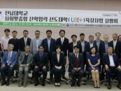 전남대, LINC+사업설명회 갖고 4차산업혁명 선도 다짐