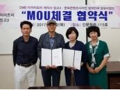 건양대, CMB대전방송 다이어트미 제작 MOU