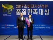 결혼정보업체 가연, 품질만족대상 7년 연속 수상
