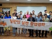 광주대 창업지원단, 실전 창업강좌 성료