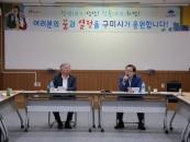금오공대-구미시, 청년들 꿈 응원 간담회
