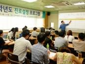순천대 인력개발원, 지역 취업 리더 프로젝트