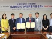 강릉원주대-㈜데어리젠, 산학협력 협약