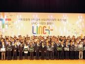 LINC+ 출범식, 충남대서 개최