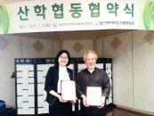 경인여대-인천식품제조연합회, MOU