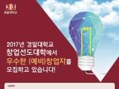 경일대 창업지원단, 아이템사업화 참여할 (예비)창업자 모집