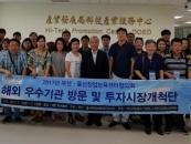 부산·울산창업보육센터협의회, 대만 투자시장 개척