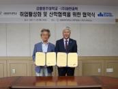 강릉원주대-대한과학, 산학협력 MOU