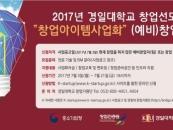 경일대 창업지원단, 21일 창업아이템사업화 모집 마감