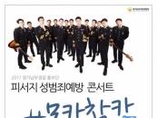 시아준수·김형준 대부도펜션시티서 성범죄 예방 콘서트