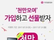 결혼정보회사 가연, 7월 여름맞이 '천만모여' 이벤트