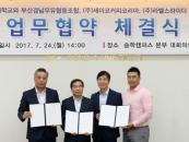 동아대, 실버맞춤형 수산식품 공동 개발