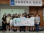 동대문 진로지원센터, 착한패션학교 입학식 개최