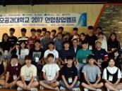 금오공대, '연합 창업 캠프' 개최