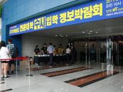 수시비중 확대..2018학년 전문대학, 수시 입학정보 박람회(2)