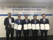 대구과학대-평창동계올림픽 조직위원회, MOU