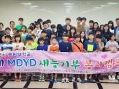 중원대, MDYD 재능기부 봉사캠프 운영