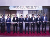 대전대 LINC+사업단, 출범기념 현판식 개최