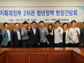 가천대, 김용진 기획재정부 2차관 초청 청년취업 논의