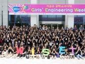 WISET 목포대사업단, '공학소녀시대' 개최