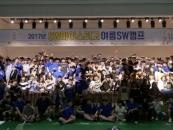 대덕·대구·광주 SW마이스터고 학생들, 여름 SW캠프 성료