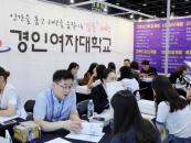 경인여대, 2018 전문대 수시 정보박람회 참가