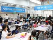 코리아텍, 초등학교 진로탐색 프로그램