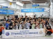 코리아텍 LINC+사업단, 초등학생 진로탐색 기회 제공
