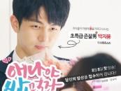 KTH-HAZZ, 8일 국내 최초 T커머스 드라마 공개
