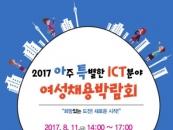 배재대, 11일 ICT 분야 여성채용박람회