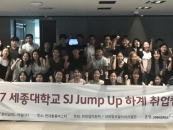 세종대 SJ Jump Up 하계 취업캠프 성료
