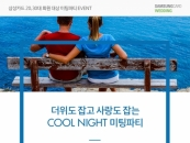 결혼정보회사 가연, 26일 삼성카드 '쿨 나잇' 미팅파티