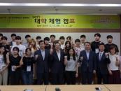 금오공대, 검찰-대학 연계 체험캠프 개최