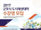 김포대, 군포시 도시재생대학 위탁 운영