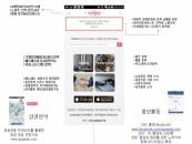 상가거래 앱 '가게다', 소상공인 매물정보 알림 서비스 제공