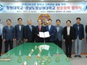 창원대-경남도립남해대, 교륙협력 협약 체결