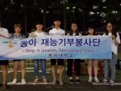 동아대 재능기부봉사단, 광안리서 댄스무대 펼쳐
