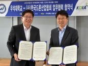 우석대, (사)한국드론산업협회와 업무협약