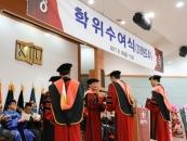 경일대, 후기 학위수여식 개최