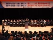 산기대, 2016학년도 후기 학위수여식 개최