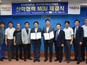 전주비전대, 한국자동차튜닝산업협회와 MOU