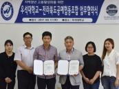 우석대, 전라북도공예협동조합과 업무협약