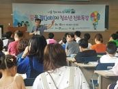광주대 남구 청소년센터, 청소년 진로캠프